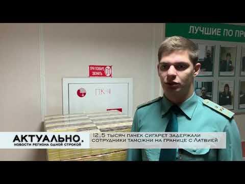 Актуально Псков / 23.12.2020