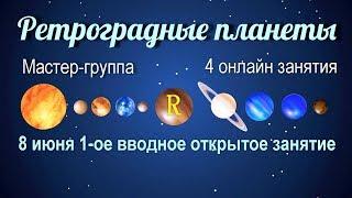 Ретроградные планеты 1 занятие
