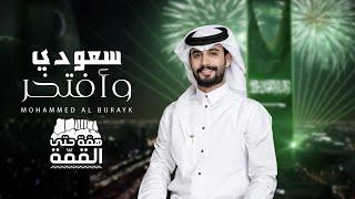 سعودي وافتخر - محمد ال بريك (حصريا)2020 تحميل MP3