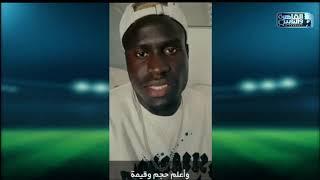 """وصول السنغالى أليو بادجي لاعب الأهلى الجديد .. وتفاصيل صفقته """"حوالي 11 مليون في الموسم"""""""