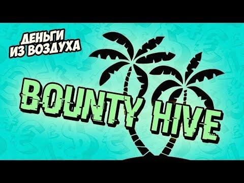 Bounty Hive│Как работать на площадке Bounty Hive