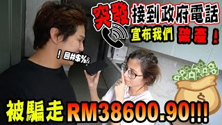 【事态严重】接到政府電話, 一次過被騙走RM38600.90 ?! 還判定我們破產!(Jeff & Inthira)