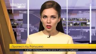 Випуск новин на ПравдаТУТ Львів за 06.09.2017
