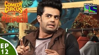 Comedy Circus Ke Mahabali - Episode 12 - Mickey Virus Special
