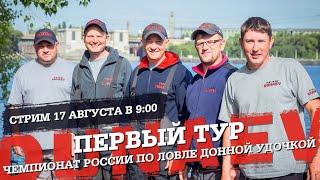 Чемпионат россии по фидеру 2019 тольятти