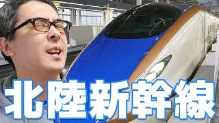 【北陸新幹線】新幹線のファーストクラス!グランクラスに乗ってみた! 前編   Kholo.pk