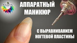 Аппаратный маникюр с выравниванием ногтевой пластины