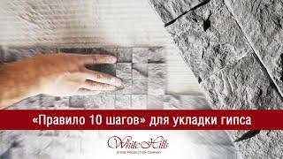 """""""Правило 10 шагов"""" для укладки гипса"""