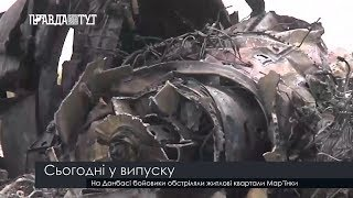Випуск новин на ПравдаТут за 14.06.19 (13:30)