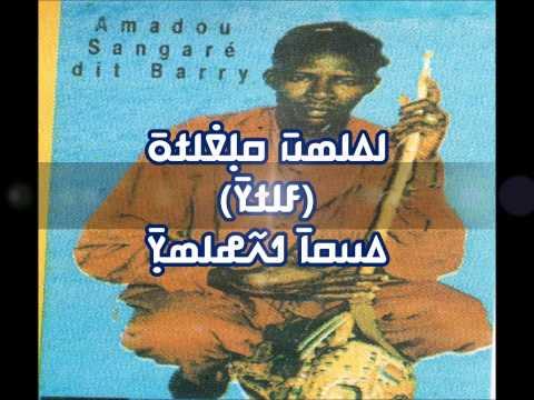 Amadou Sagare - Moussa Thiefarin