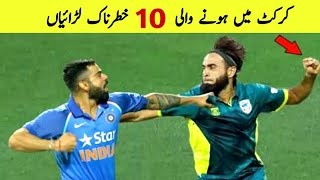Top 10 High Voltage Fights In Cricket History