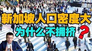 新加坡的人口密度是北京6 倍!怎么做到不拥挤的?