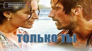 """Фильм """"Только Ты"""" Турецкий фильм трейлер"""