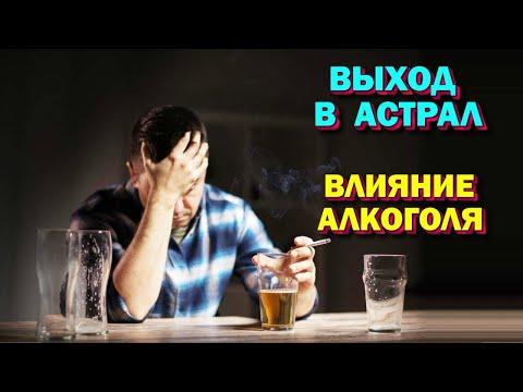 Какие есть кодировки от алкоголя