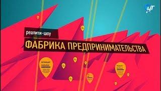 Молодые новгородцы поборются за круглую сумму на воплощение стартапа в федеральном реалити-шоу