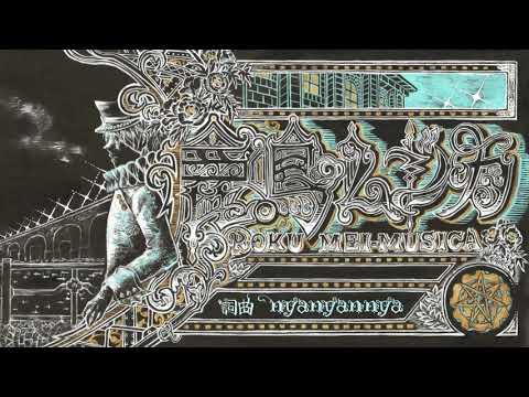【鉛姫シリーズ】鹿鳴ムジカ/nyanyannya feat.KAITO (Rokumei-Musica) (バイノーラルにつきヘッドフォン推奨)[OFFICIAL]