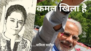 Hindi Kavita : हिन्दी कविता : motivational poem on PM Modi : कमल खिला है #kavitabysavitapatil - Download this Video in MP3, M4A, WEBM, MP4, 3GP