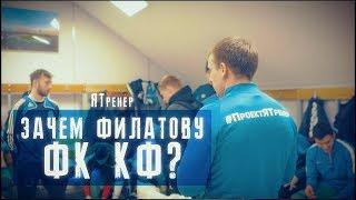 ЯТренер! Зачем Филатову ФК КФ?