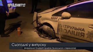 Випуск новин на ПравдаТут за 23.04.19 (06:30)