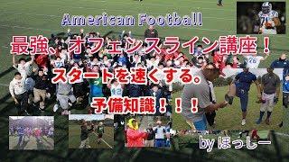 アメリカンフットボールオフェンスライン最強講座!スタートを速くする豆知識