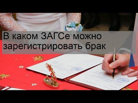 В каком ЗАГСе можно зарегистрировать брак
