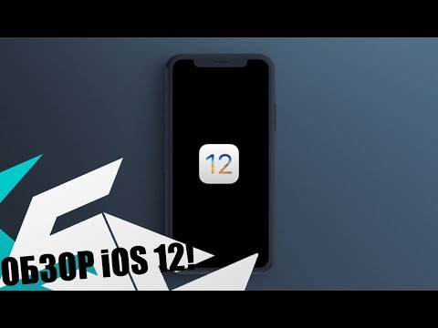 iOS 12 - обзор главных фишек новой iOS! Что нового в iOS 12?