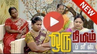 Oru Nimidam Please - Oru Nimidam Please - (21-11-2013) - Part 1