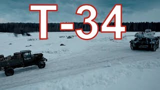 Т-34. Фильм 2019. На машине против танка