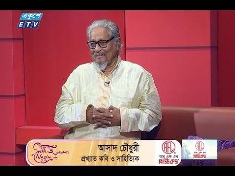 উপস্থাপক: শাহরিয়ার নাজিম জয় || অতিথি: আসাদ চৌধুরী- প্রখ্যাত কবি ও সাহিত্যিক