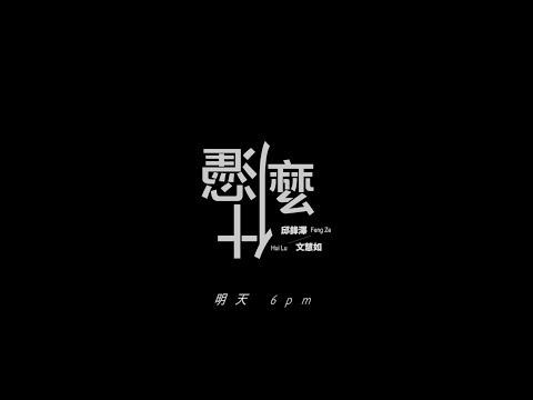 邱鋒澤FENG ZE X 文慧如BOON HUI LU【 憑什麼 Pride Of Love】Teaser 2