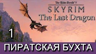 Скайрим. THE LAST DRAGON (Последний дракон). Прохождение сюжетного мода. Часть 1.