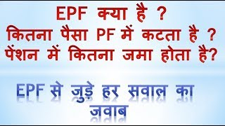 EPF Ka Contribution Calculation Kaise Kare | EPFO कॉन्ट्रिब्यूशन कैसे चेक करे ( Hindi ) - Download this Video in MP3, M4A, WEBM, MP4, 3GP