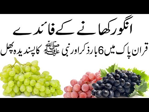 Angoor khane ke fayde | Benefits of eating Grapes in urdu