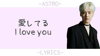 [아스트로]ASTRO 'II 愛してる-I LOVE YOU' lyrics