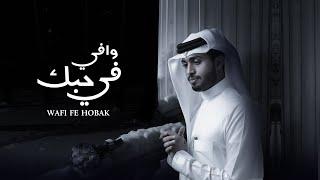 عبدالله ال فروان - وافي في حبك (حصرياً) | 2021