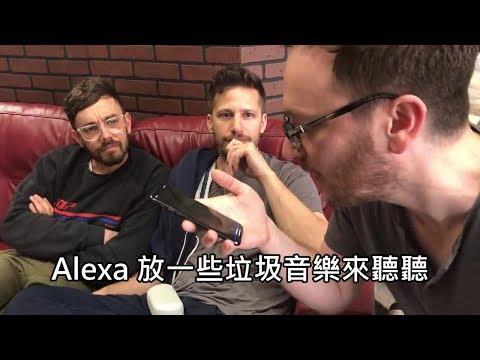 寂寞孤島請Alexa播放垃圾音樂,音樂一出三人都一臉不意外