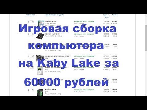 Сборка на Kaby Lake за 60000 рублей