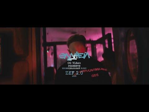Элджей - ZEF 2.0 (Премьера Клипа 2018)