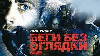 Беги без оглядки HD (2006) / Running Scared HD (боевик, триллер, драма)
