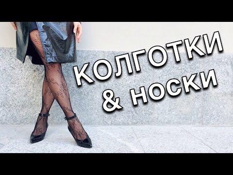 Колготки и носки - Как правильно выбрать и сочетать
