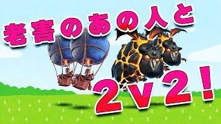 【クラロワ】協力バトル最強デッキにあの老害プレイヤーと挑む!