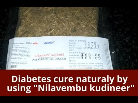 Diabetes cure naturally by Nilavembu kudineer   sugar Control   நிலவேம்பு குடிநீர்   dengue cure