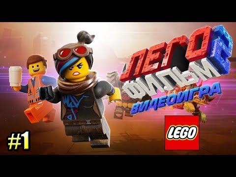 Лего Фильм 2 Видеоигра прохождение #1 {PC} — Как Быстро Сделать Игру по Фильму