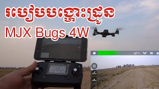 សាកល្បងដ្រូន MJX Bugs 4W 4K range test camera test in khmer