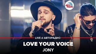 🅰️ Jony   Love Your Voice   (LIVE @ Авторадио)