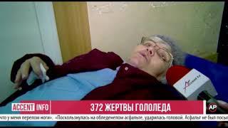 372 жертвы гололеда