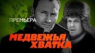 Медвежья хватка фильм Русские боевики детективы 2015 Russkie boeviki новинки
