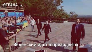 Зеленский идёт в Президенты | Страна.ua