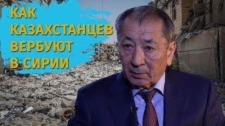 Как казахстанцев вербуют в Сирии. Интервью с генерал-майором КНБ в отставке