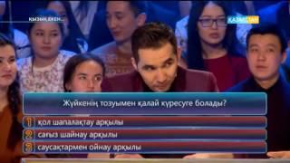 Қызық екен - Нұржан Еркінұлы, Ернар Айдар (28.03.2017)